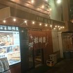 松崎屋谷四店 - 外観です(^^)/