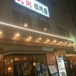 松崎屋谷四店 - ここです♪