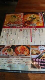 麺屋 ふぅふぅ亭 - メニュー!