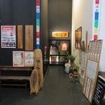 """10985805 - """"名水御台所 源八亭""""の入り口様子。"""