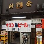 丹倉 - お店 外観