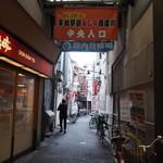 いどや - 千林駅前の「あじな商店街 中央入口」を入る