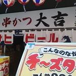 串カツ 大吉 -