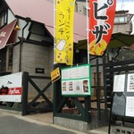 ピザ&カフェ SoyoKaze -