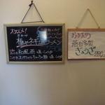 麺屋 燕 - 玄関内