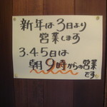 麺屋 燕 - 店内
