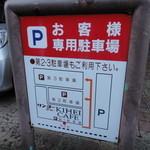 キヘイカフェ - 駐車場の案内図です。