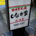 韓国家庭の味 いなか家 - サイン