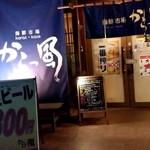 海鮮市場 からっ風 - 【2019.6.18(火)】店舗の外観