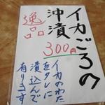 永田ドライブイン -
