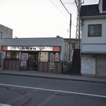 名代 箱根そば - 小田急線新松田駅前