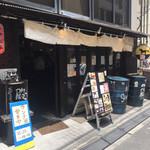 居酒屋 殿(シンガリ) -