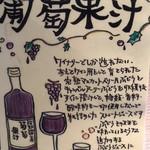 Hattorikohikoubou - メニュー(葡萄果汁)