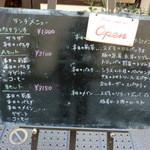 10992511 - 2011/12/30 ②入口にあるメニュー