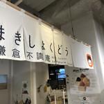 こまきしょくどう 鎌倉不識庵 - 店頭
