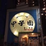 甲子園第二球場 - 外観
