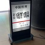 銀座 麒麟 - 外観写真: