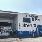 田子の浦港 漁協食堂 - 外観
