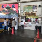 田子の浦港 漁協食堂 - カウンター
