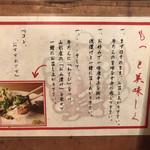 牛たん 荒  - おススメの食べ方紹介