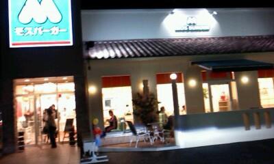モスバーガー 東海村店
