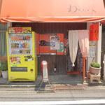 渡辺 - お店外観