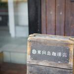 東向島珈琲店 pua mana - 外観