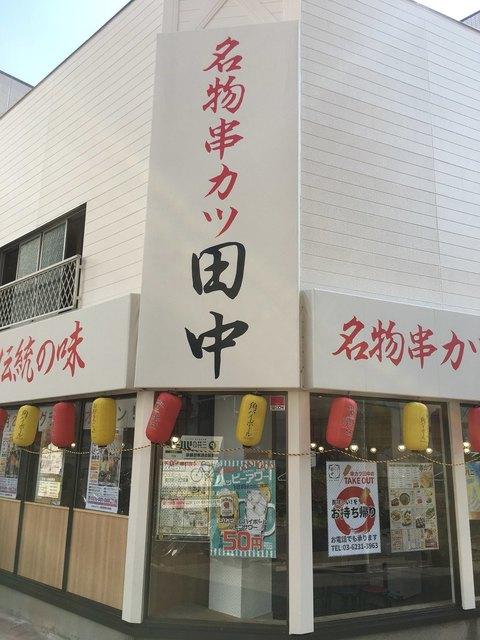 串カツ 田中 金町