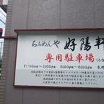 好陽軒 - お店の西側、すぐお隣にある、駐車場6台♪