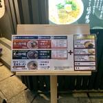 担々麺あづま屋 -