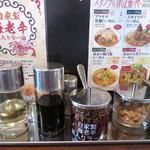 双麺 - 卓上調味料