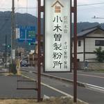 小木曽製粉所 - 看板