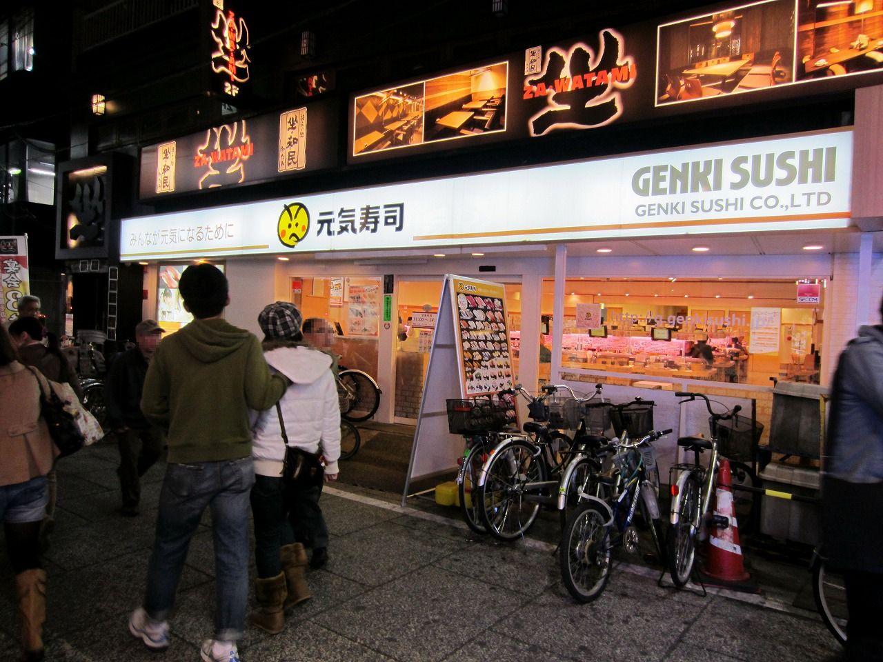 元気寿司 大山店