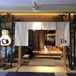 日本大漁物語 きじま - 外観