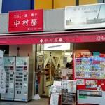 中村屋 - 店舗外観