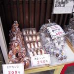 お菓子のワイユー - 左端の『ミニカップ』(200円)を購入!