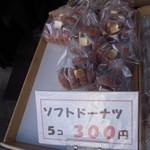 お菓子のワイユー - 購入した名物『ソフトドーナツ』