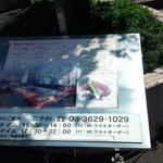 109960956 - 看板メニュー