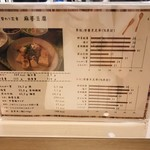 丸の内 タニタ食堂 - 日替わり定食メニュー