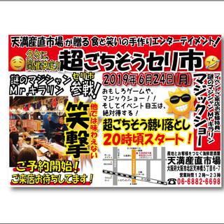 6月24日(月)名物イベント超ごちそうセリ市開催決定!!