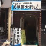 もぐり漁師の店 天草海士宴 - 店入口
