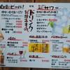 塩ホルモン焼肉 炭備 - ドリンク写真:鹿児島本格焼酎20種類