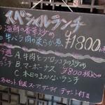 109979276 - 外メニュー