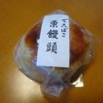 御菓子司 東海 - でこぼこ栗饅頭