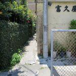 富久屋 - お店の入り口