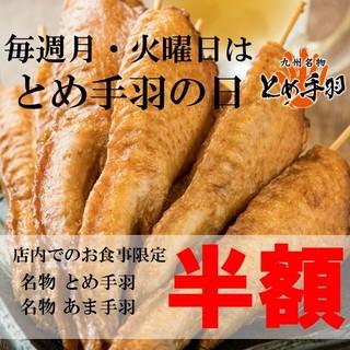 月・火曜はとめ手羽の日♪とめ手羽が半額!!