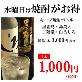 水曜は焼酎がお得♪焼酎ボトルがなんと1000円(税別)!!