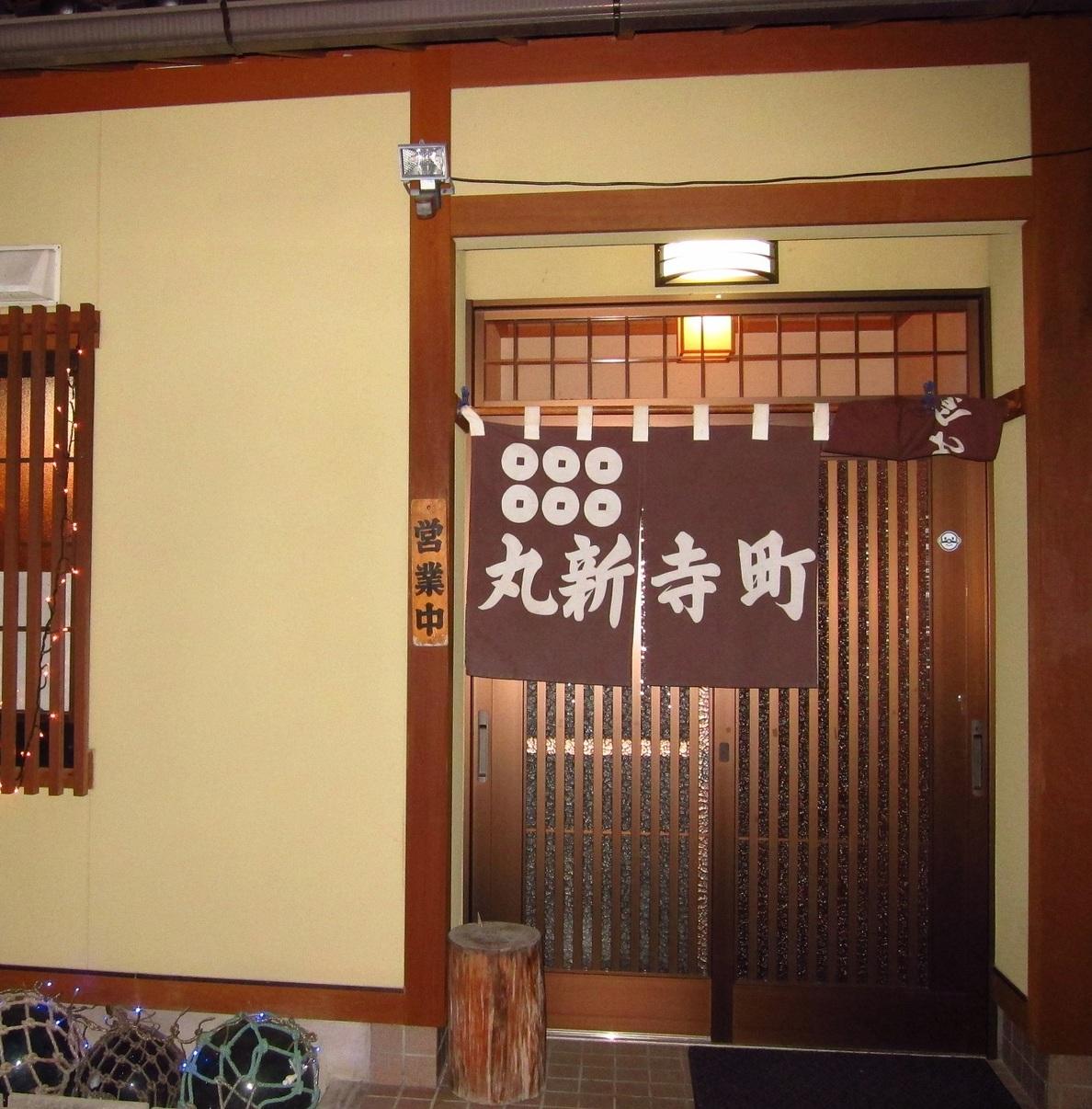 丸新 寺町店 name=