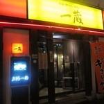 一蔵 - お店 入口