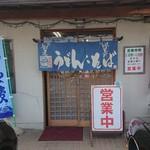みぶうどん - 店の出入口
